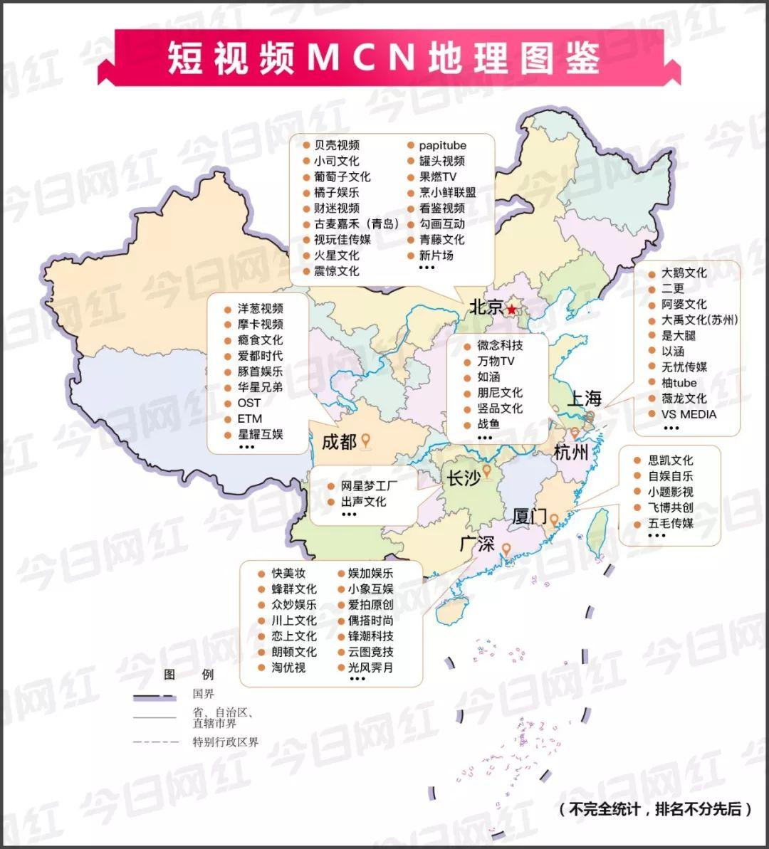 <a href='http://www.mcnjigou.com/'>MCN</a>图谱 | 8大城市,63家头部机构,当网红达人,你该去哪?