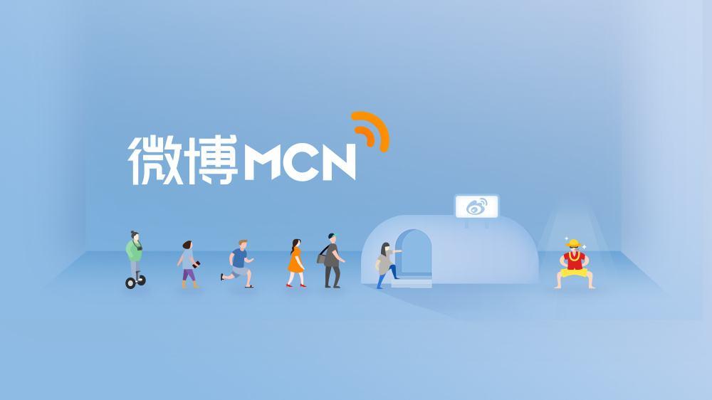 <a href='http://www.mcnjigou.com/?tags=5'>微博</a><a href='http://www.mcnjigou.com/'><a href='http://www.mcnjigou.com/'>MCN</a>机构</a>是什么?有哪些领域以及扶持政策?
