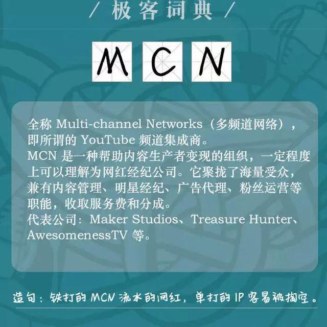 <a href='http://mcnjigou.com/?tags=5'>微博</a>、短视频纷纷转向<a href='http://mcnjigou.com/'>MCN</a>,变现之路在何方?