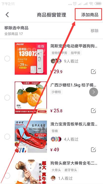 淘客必看<a href='http://mcnjigou.com/?tags=3'>抖音</a>(抖商 抖客)购物车申请成功后要干啥?