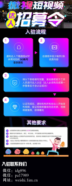2019年<a href='http://mcnjigou.com/?tags=2'>微视</a>短视频达人高补贴招募进行中...