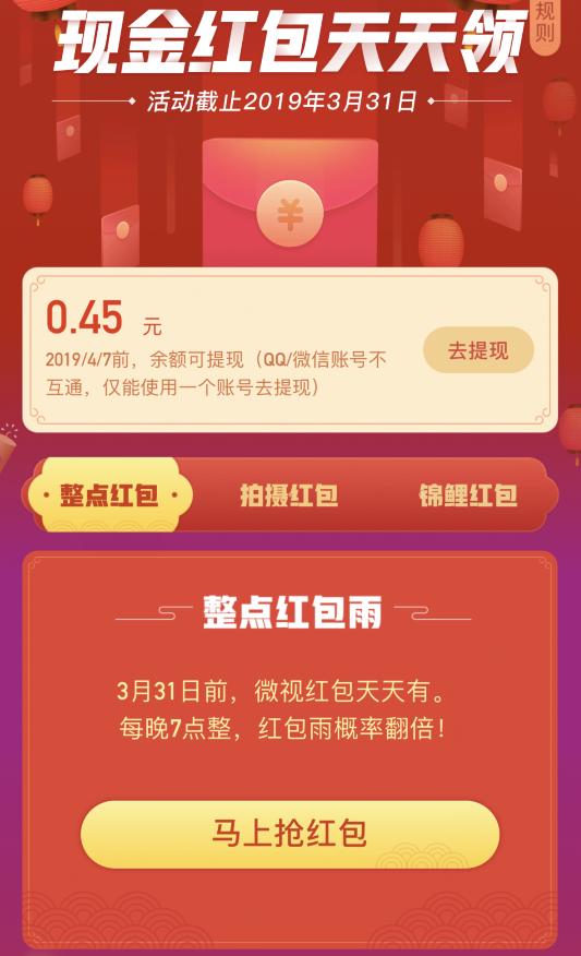 腾讯<a href='http://mcnjigou.com/?tags=2'>微视</a>现金红包天天领规则说明!