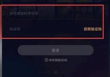 <a href='http://mcnjigou.com/?tags=4'>快手</a>如何直播手机游戏王者荣耀?看完你就明白了!