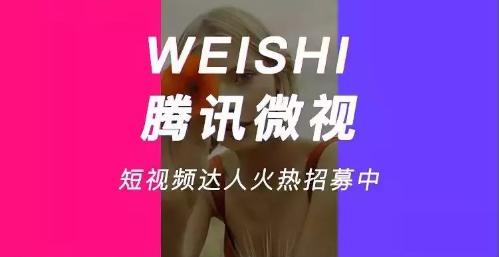 腾讯<a href='http://mcnjigou.com/?tags=2'>微视</a> 短视频达人火热招募中!