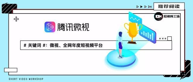 """""""腾讯亲儿子""""<a href='http://mcnjigou.com/?tags=2'>微视</a>过去一年做了什么?"""