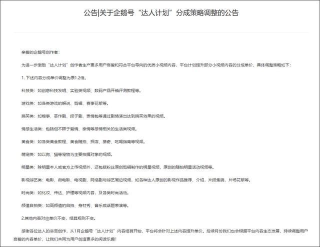 """""""腾讯亲儿子""""<a href='http://www.mcnjigou.com/?tags=2 '>微视</a>过去一年做了什么?"""
