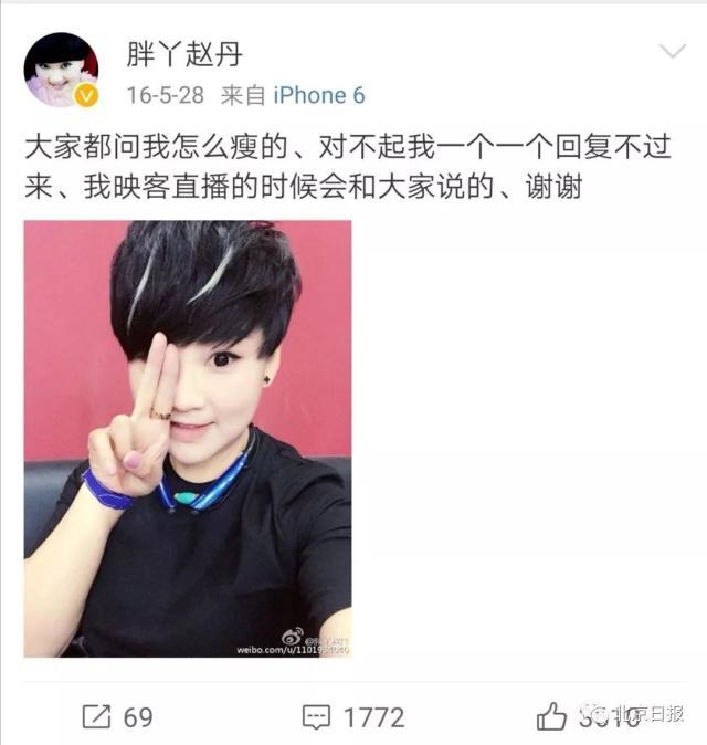 """赵本山弟子胖丫郭丹获刑 直播卖假药""""忽悠粉丝"""",被判3年"""