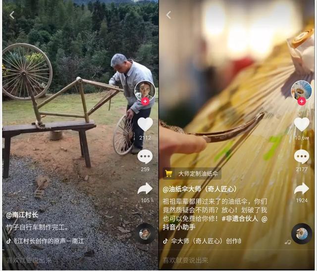 """<a href='http://www.mcnjigou.com/?tags=3'>抖音</a>、<a href='http://www.mcnjigou.com/?tags=4'>快手</a>成""""极致""""手艺人孵化地,""""匠心""""能否战胜流量?"""