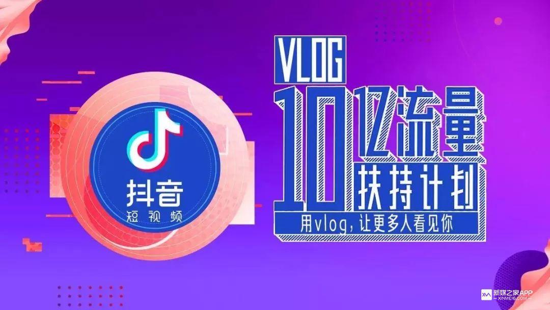 錯失了短視頻的爆發期,這次<a href='http://www.mcnjigou.com/?tags=3 '>抖音</a>10億流量盈利還想錯失嗎?