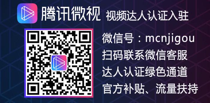 2019年腾讯<a href='http://mcnjigou.com/?tags=2'>微视</a>频开放高补贴招募22个品类视频达人