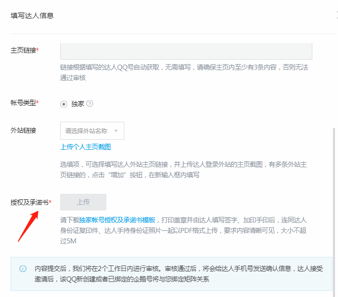 2019<a href='http://www.mcnjigou.com/?tags=2 '>微视</a>达人最新认证条件,何如选择优质<a href='http://www.mcnjigou.com/?tags=2 '>微视</a>达人