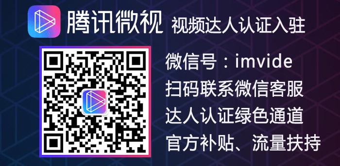2019<a href='http://www.mcnjigou.com/?tags=2'>微视</a>达人最新认证条件,何如挑选优质<a href='http://www.mcnjigou.com/?tags=2'>微视</a>达人