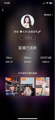 柳岩<a href='http://www.mcnjigou.com/?tags=4'>快手</a>直播首秀2小时涨粉120万 明星直播成绩亮眼
