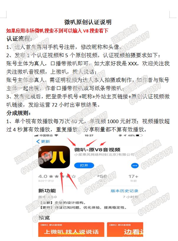 V8微叭短视频原创认证说明,V8微叭达人入驻要求和补贴!