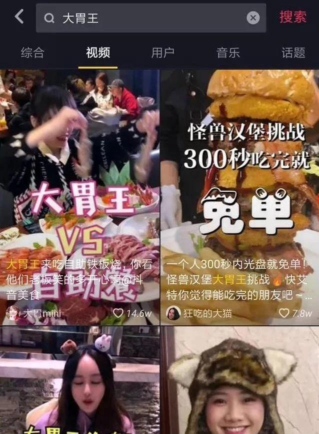 """<a href='http://mcnjigou.com/?tags=3'>抖音</a>美食类一个月增粉451万!大胃王""""成群,为何""""浪胃仙""""火了?"""