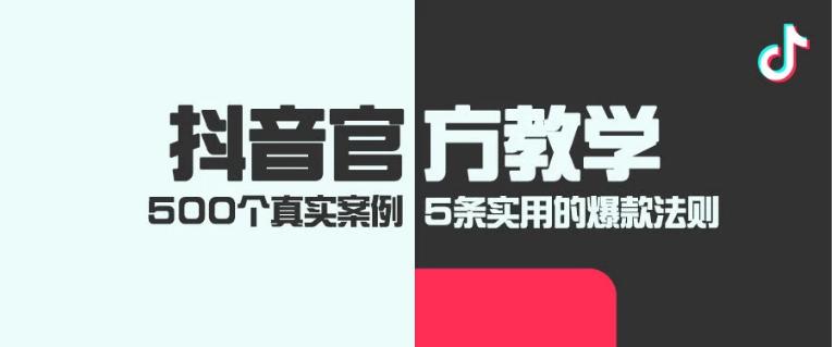<a href='http://mcnjigou.com/?tags=3'>抖音</a>短视频怎么搞,<a href='http://mcnjigou.com/?tags=3'>抖音</a>真实案例,5条实用的爆款法则。