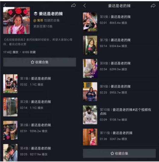 <a href='http://mcnjigou.com/?tags=3'>抖音</a>内容新蓝海?家庭剧情类账号爆红,3周涨粉725万