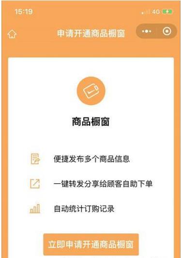 <a href='http://mcnjigou.com/?tags=2'>微视</a>达人入驻,微信内测卖货新功能:微信商品橱窗来了!
