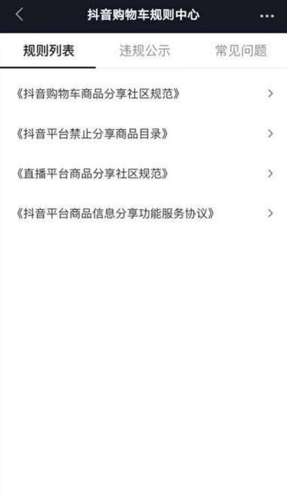 <a href='http://mcnjigou.com/?tags=3'>抖音</a>电商小助手教程:如何玩转<a href='http://mcnjigou.com/?tags=3'>抖音</a>购物车?