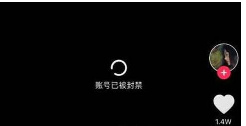 <a href='http://mcnjigou.com/?tags=3'>抖音</a>账号被封的原因,短视频运营雷区!和变现困难!