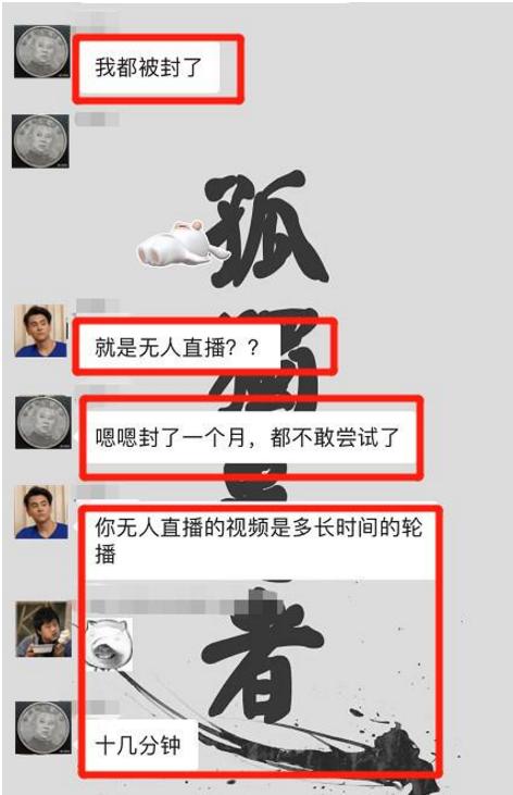 "<a href='http://mcnjigou.com/?tags=3'>抖音</a>直播功能遭封禁,背后2大禁区你""踏入""了吗?"