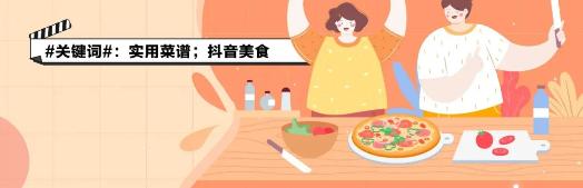 <a href='http://www.mcnjigou.com/?tags=3'>抖音</a>短视频里面厨子1个月涨粉680万!今天吃什么,地道家常菜谱告诉你!