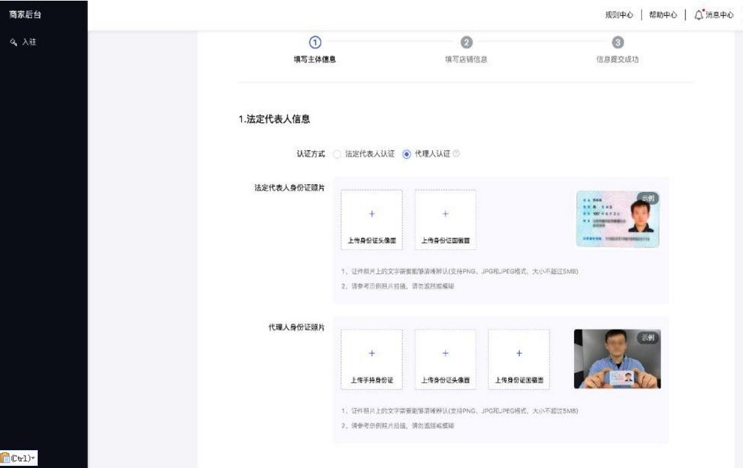 【2020年新版】短视频<a href='http://mcnjigou.com/?tags=3'>抖音</a>小店企业商家入驻指引
