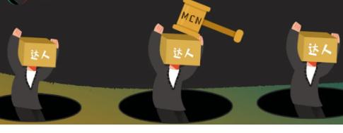 戏剧化!短视频达人控诉<a href='http://mcnjigou.com/'>MCN</a>引发热议,给市场带来了哪些顾虑?