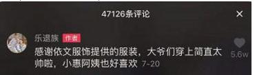 <a href='http://mcnjigou.com/?tags=3'>抖音</a>短视频新赛道的屈起,79岁老奶奶直播销售额316.5w,涨粉282.8w!