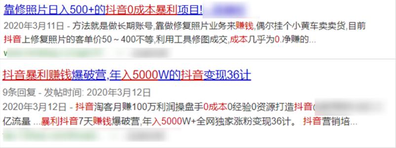 """在<a href='http://mcnjigou.com/?tags=3'>抖音</a>短视频""""套路""""竟有暴利,0成本「割韭菜」的操作有多野?"""