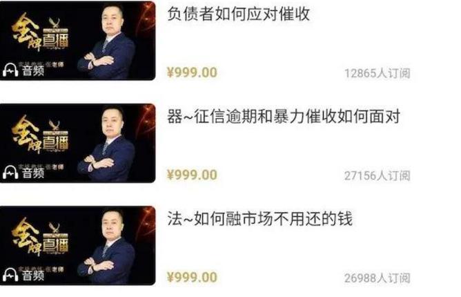 """起底<a href='http://mcnjigou.com/?tags=3'>抖音</a>""""反催收""""江湖,十万人被坑背后有哪些骗局?"""