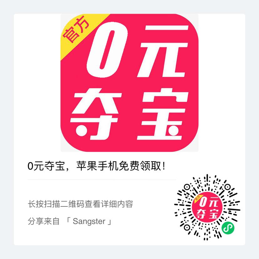 """0元夺宝""""免费夺宝赢大奖,大玩体验式营销!"""