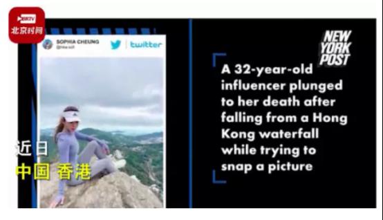 【8点见】为拍一张美照 女网红坠崖身亡
